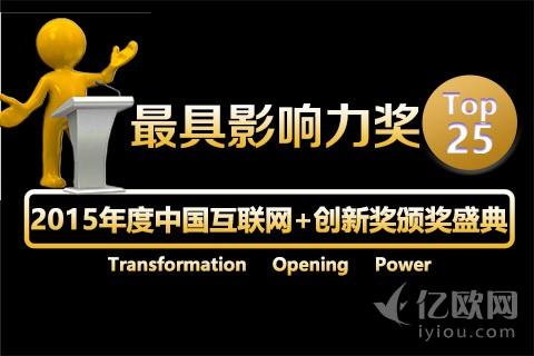 2015年度中国互联网+最具影响力25强名单出炉