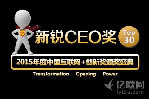 """【重磅】2015年度互联网+企业""""新锐CEO""""30强出炉"""