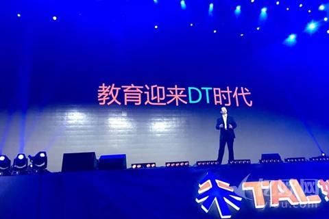张邦鑫:教育迎来DT时代,10年后集团收入将达1千亿