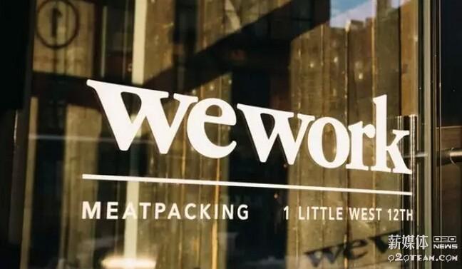 [房产]地产流、媒体流、大学流,WeWork入华能算得上几流?