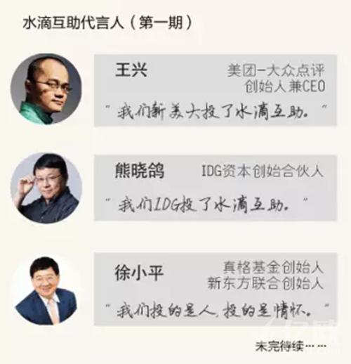 """爆:美团10号员工沈鹏创业""""水滴互助社群""""平台"""