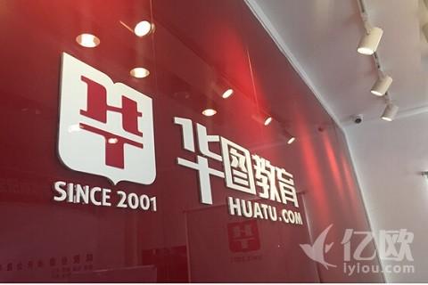 华图超亿元投资兄弟连,计划打通职业教育全产业链
