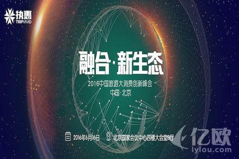 活动|2016中国旅游大消费创新峰会(6月16日)