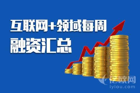 网每周融资汇总(5.22-5.28)共25家