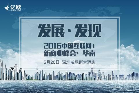 倒计时3天!2016年中国互联网+新商业峰会等你来!