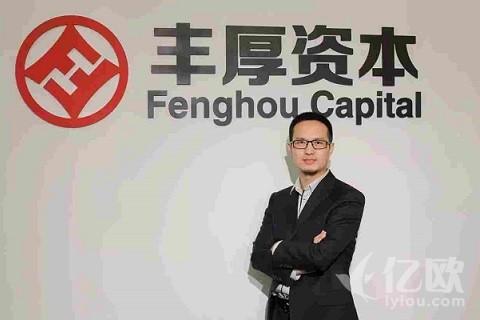 丰厚资本吴智勇:资本寒冬是投资人的春天