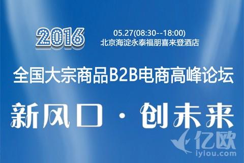 2016全国大宗商品B2B电商高峰论坛(北京,5月27日)