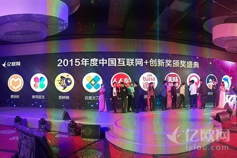 2015年度中国互联网+最具创新力奖【最终获奖名单】