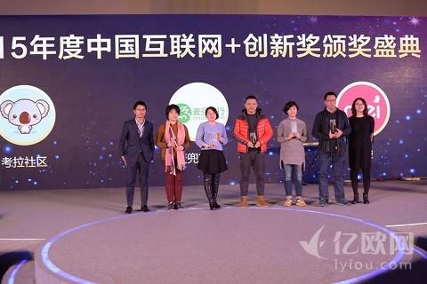 2015年度中国互联网+最佳营销案例奖【获奖名单】